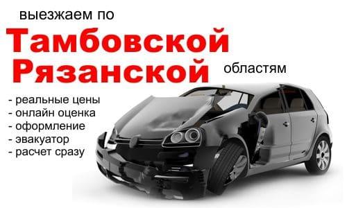 автовыкуп в Тамбове и Рязани